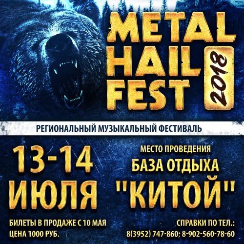 """Metal Hail Fest 2018/ 13-14 июля/ База отдыха """"Китой"""""""