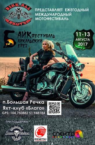 "Байкерский фестиваль ""Байкальский берег 2017"""
